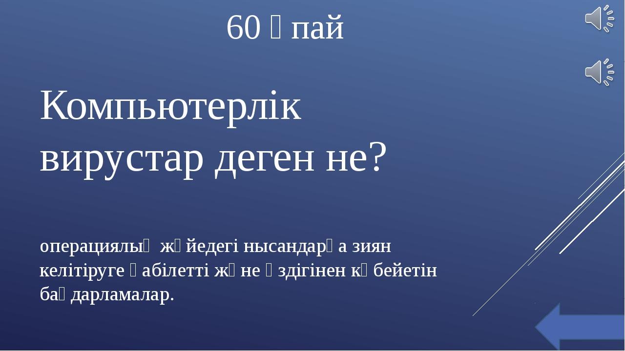 -90 ұпай;( 90 ұпай