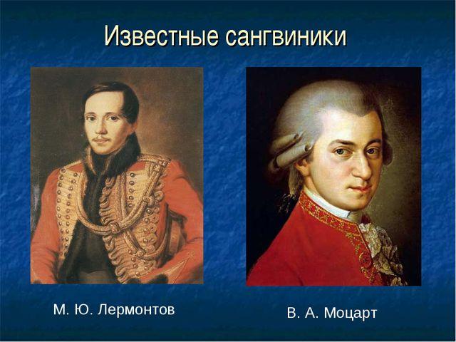 Известные сангвиники М. Ю. Лермонтов В. А. Моцарт