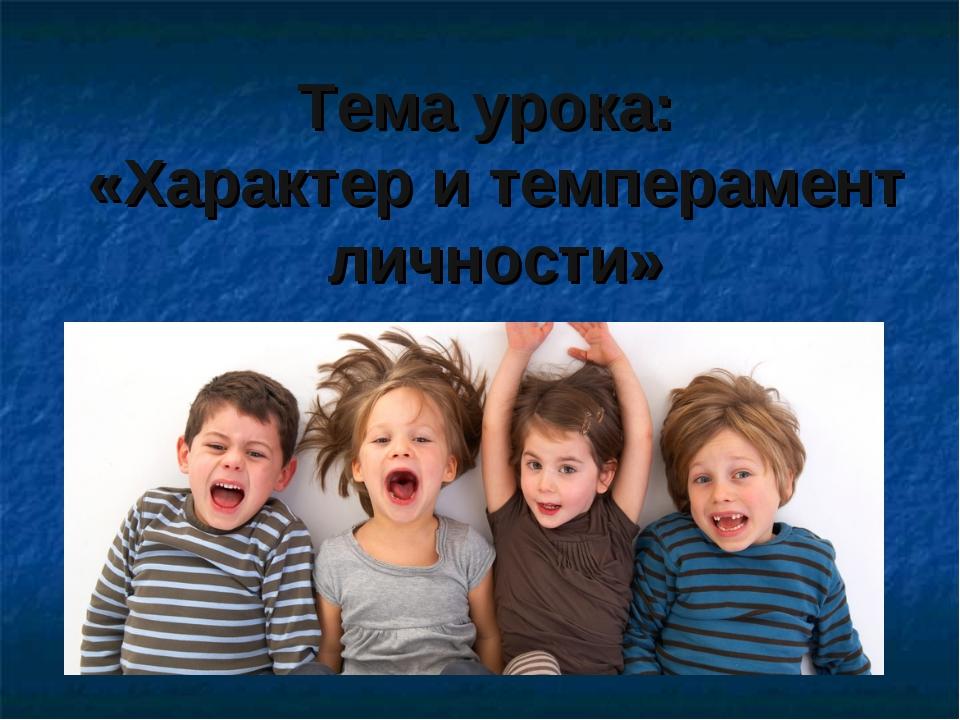 Тема урока: «Характер и темперамент личности»