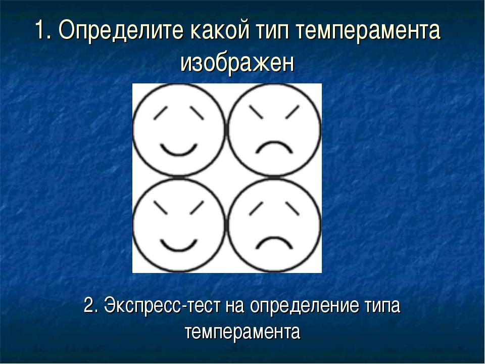 1. Определите какой тип темперамента изображен 2. Экспресс-тест на определени...