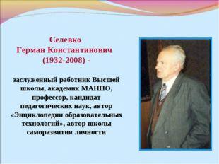 Селевко Герман Константинович (1932-2008) - заслуженный работник Высшей шко