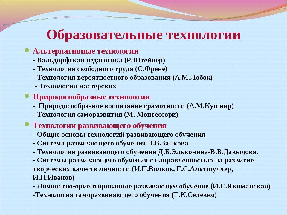 Образовательные технологии Альтернативные технологии - Вальдорфская педагогик...
