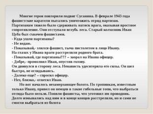 Многие герои повторили подвиг Сусанина. В феврале 1943 года фашистские карат