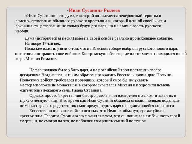 «Иван Сусанин» - это дума, в которой описывается невероятный героизм и самоп...