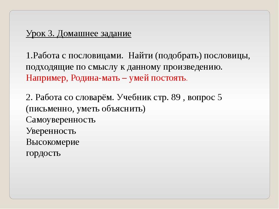 Урок 3. Домашнее задание 1.Работа с пословицами. Найти (подобрать) пословицы,...