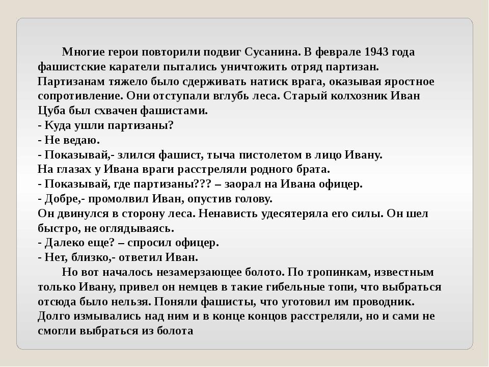Многие герои повторили подвиг Сусанина. В феврале 1943 года фашистские карат...