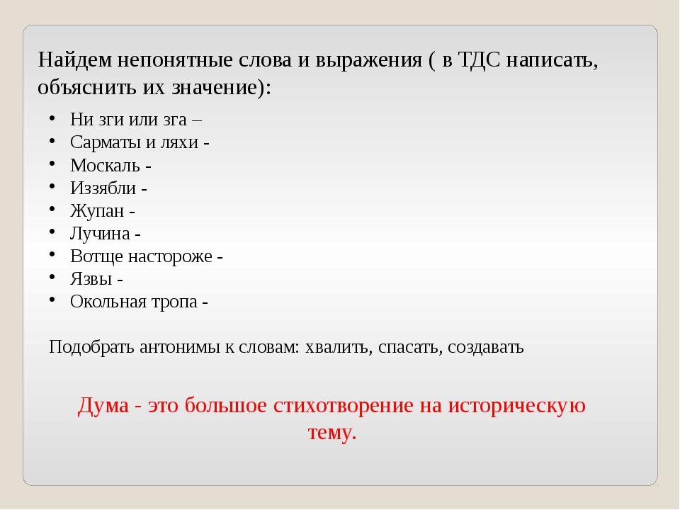 Найдем непонятные слова и выражения ( в ТДС написать, объяснить их значение):...
