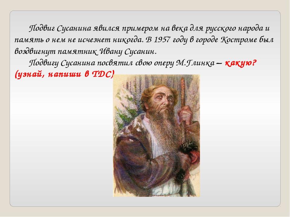 Подвиг Сусанина явился примером на века для русского народа и память о нем н...