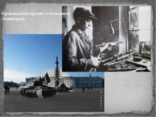 Производство оружия в блокадном Ленинграде.