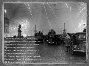 Такого дня не видел Ленинград! Нет, радости подобной не бывало… Казалось, что