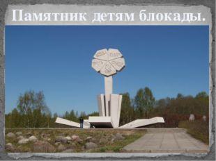 Памятник детям блокады.