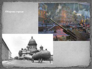 Оборона города