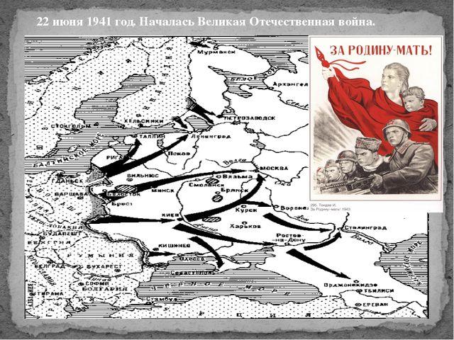 22 июня 1941 год. Началась Великая Отечественная война.