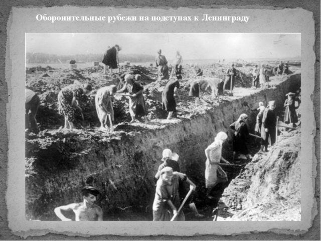 Оборонительные рубежи на подступах к Ленинграду