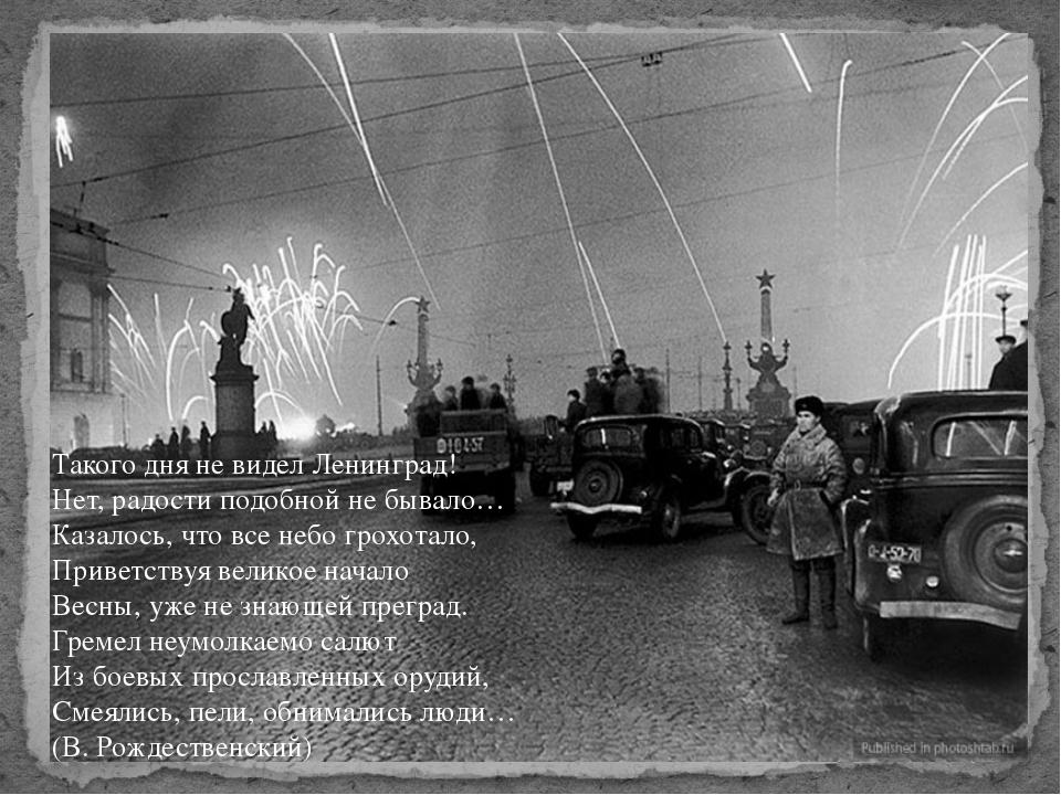 Такого дня не видел Ленинград! Нет, радости подобной не бывало… Казалось, что...