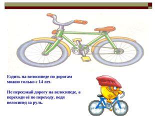 Ездить на велосипеде по дорогам можно только с 14 лет. Не переезжай дорогу на