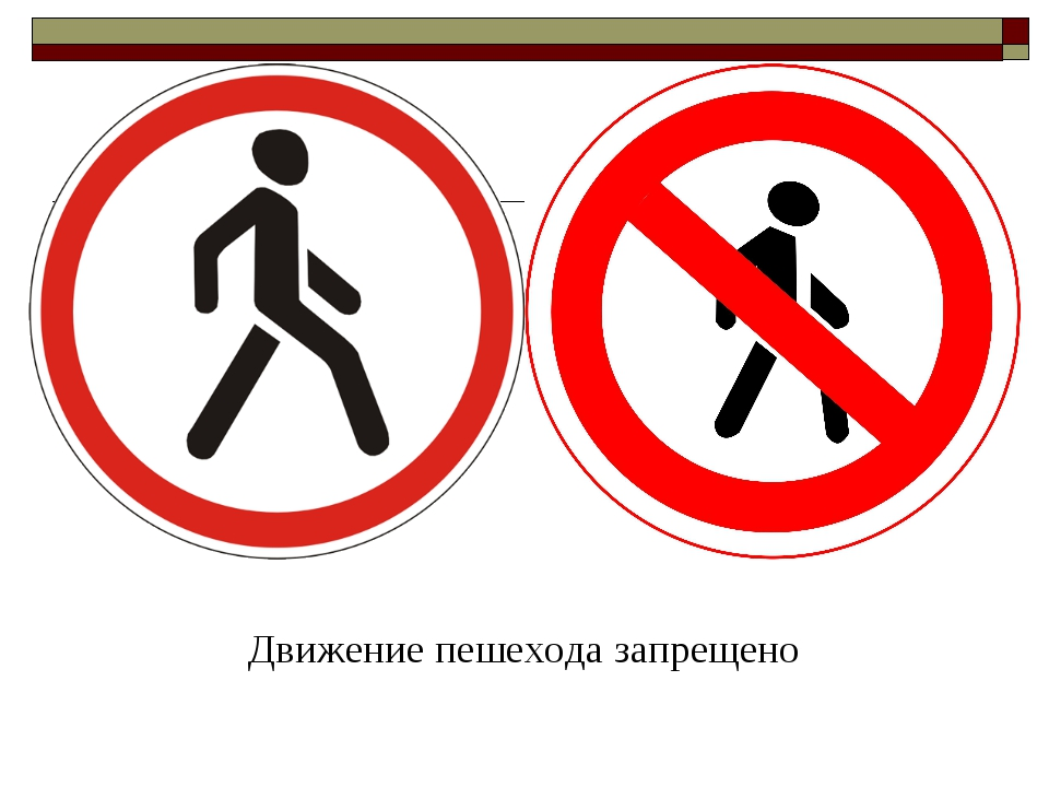 Движение пешехода запрещено