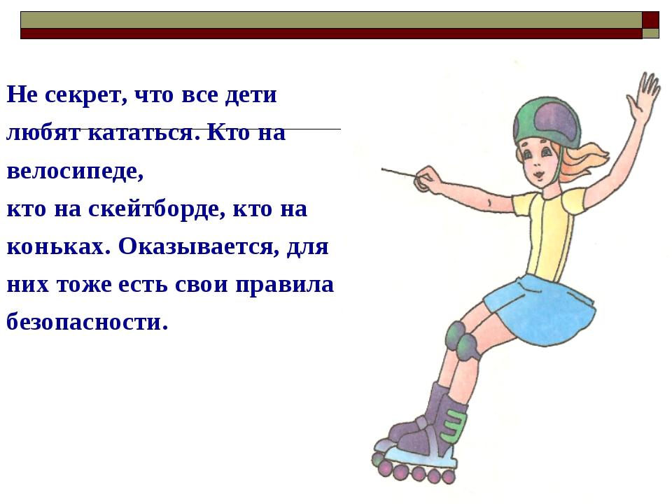 Не секрет, что все дети любят кататься. Кто на велосипеде, кто на скейтборде...
