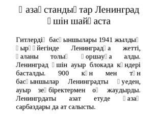 Қазақстандықтар Ленинград үшін шайқаста Гитлердің басқыншылары 1941 жылдың қы