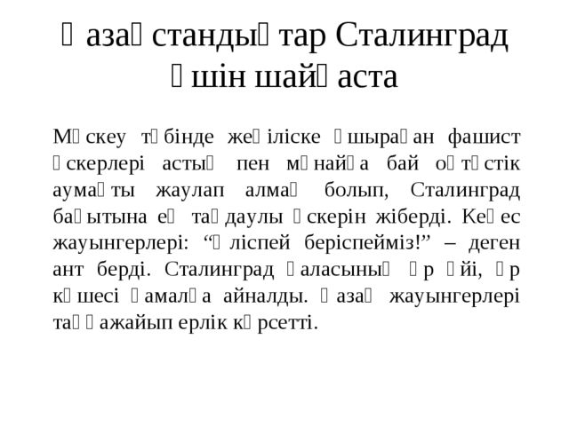 Қазақстандықтар Сталинград үшін шайқаста Мәскеу түбінде жеңіліске ұшыраған фа...