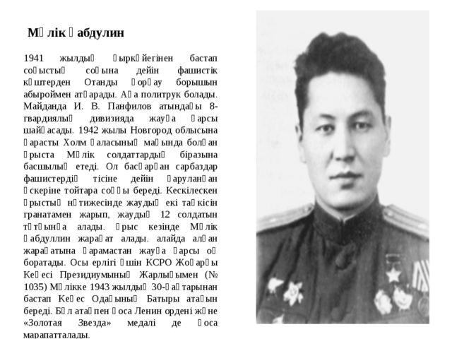 Мәлік Ғабдулин 1941 жылдың қыркүйегінен бастап соғыстың соңына дейін фашистік...