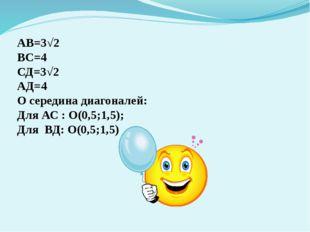 АВ=3√2 ВС=4 СД=3√2 АД=4 О середина диагоналей: Для АС : О(0,5;1,5); Для ВД: О