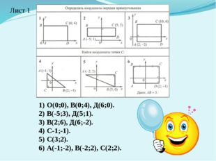 Лист 1 О(0;0), В(0;4), Д(6;0). В(-5;3), Д(5;1). В(2;6), Д(6;-2). С-1;-1). С(3