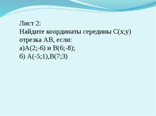 Лист 2: Найдите координаты середины С(х;у) отрезка АВ, если: а)А(2;-6) и В(6;