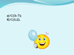 а) С(3;-7); б) С(1;2).