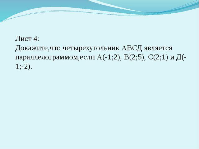 Лист 4: Докажите,что четырехугольник АВСД является параллелограммом,если А(-1...