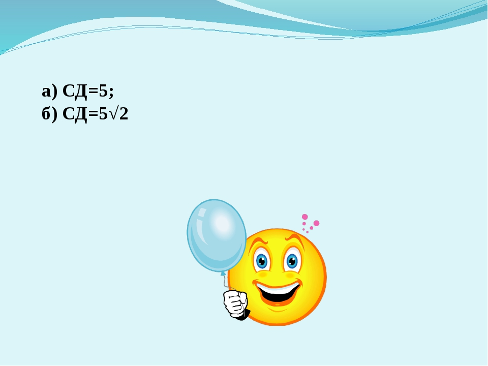 а) СД=5; б) СД=5√2