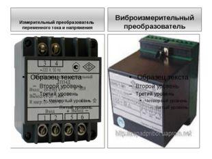 Измерительный преобразователь переменного тока и напряжения Виброизмерительны