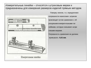Измерительные линейки – относятся к штриховым мерам и предназначены для измер