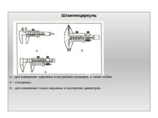 Штангенциркуль а – для измерения наружных и внутренних размеров, а также глуб