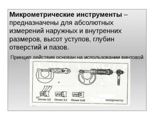 Микрометрические инструменты – предназначены для абсолютных измерений наружны