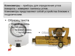 Клинометры – приборы для определения углов поворота – измеряют тангенсы углов