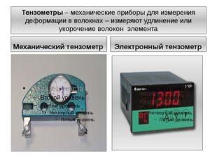 Тензометры – механические приборы для измерения деформации в волокнах – измер