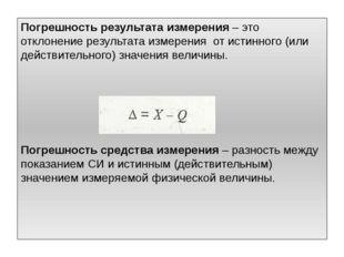 Погрешность результата измерения – это отклонение результата измерения от ист