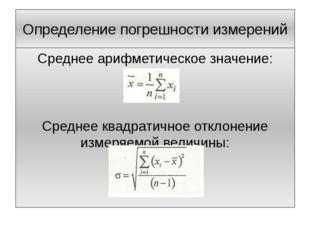 Определение погрешности измерений Среднее арифметическое значение: Среднее кв