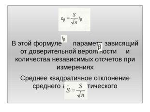 В этой формуле параметр зависящий от доверительной вероятности и количества