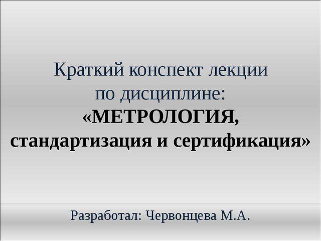 Краткий конспект лекции по дисциплине: «МЕТРОЛОГИЯ, стандартизация и сертифик...