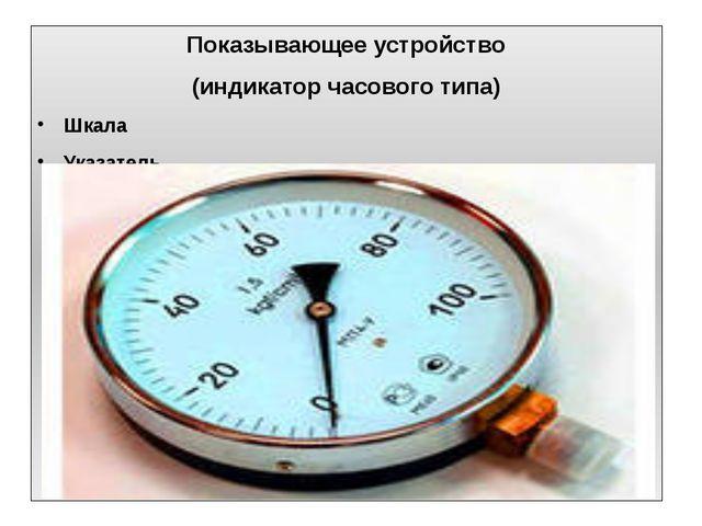 Показывающее устройство (индикатор часового типа) Шкала Указатель