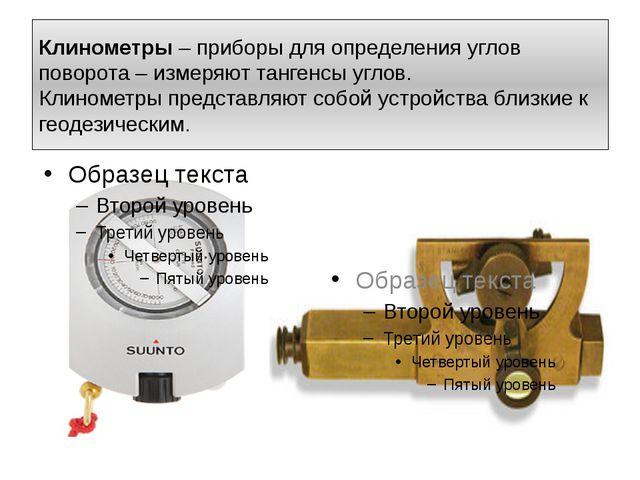 Клинометры – приборы для определения углов поворота – измеряют тангенсы углов...