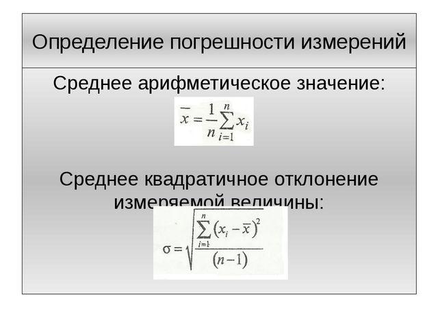 Определение погрешности измерений Среднее арифметическое значение: Среднее кв...