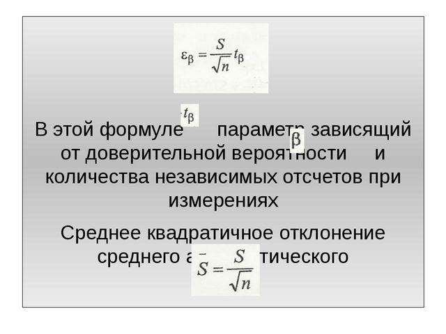 В этой формуле параметр зависящий от доверительной вероятности и количества...