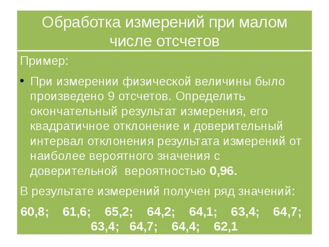 Обработка измерений при малом числе отсчетов Пример: При измерении физической...