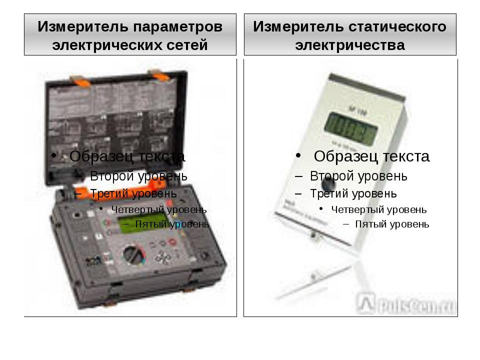 Измеритель параметров электрических сетей Измеритель статического электричества