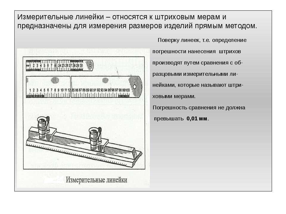 Измерительные линейки – относятся к штриховым мерам и предназначены для измер...