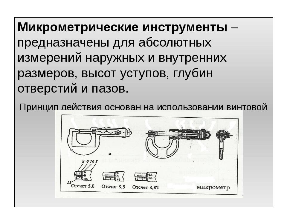 Микрометрические инструменты – предназначены для абсолютных измерений наружны...