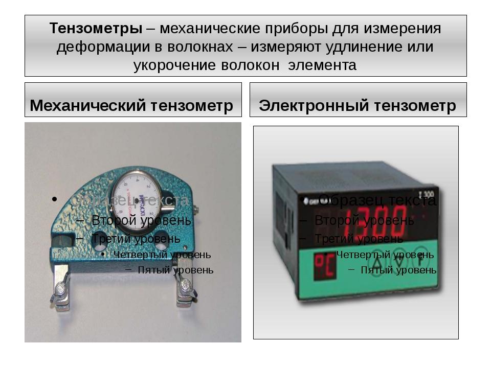 Тензометры – механические приборы для измерения деформации в волокнах – измер...